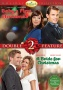 Hallmark Double Feature #2 – Baby's First Christmas & Bride for Christmas